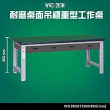 【多用途】WHC-210N 耐磨桌面吊櫃重型工作桌 辦公家具 台灣製造 工作桌 零件收納 抽屜櫃 零件盒