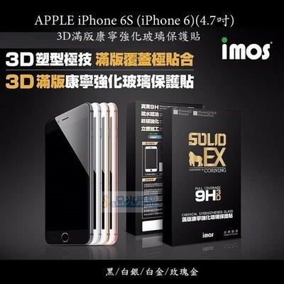 s日光通訊@imos原廠 APPLE iPhone 6S (iPhone 6)(4.7吋) 3D滿版康寧強化玻璃保護貼