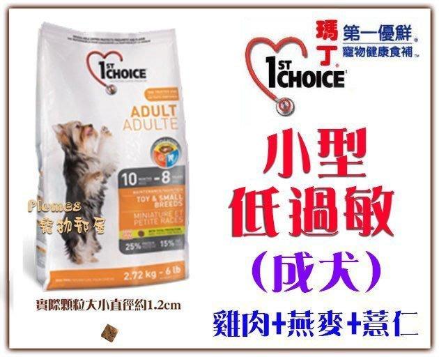 【Plumes寵物部屋】瑪丁第一優鮮《小型成犬-低敏淚痕配方+骨質保健-2.72kg》狗飼料【免運費】