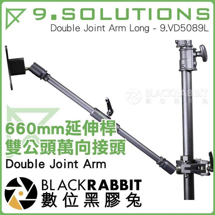 "數位黑膠兔【 9.SOLUTIONS 雙公頭 萬向接頭延伸桿 660mm 】 Double Joint Arm 5/8"""