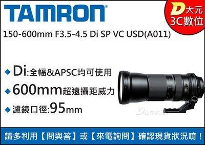 *大元 台南*【優惠中】TAMRON SP 150-600mm F/5-6.3 Di VC USD  A011 公司貨