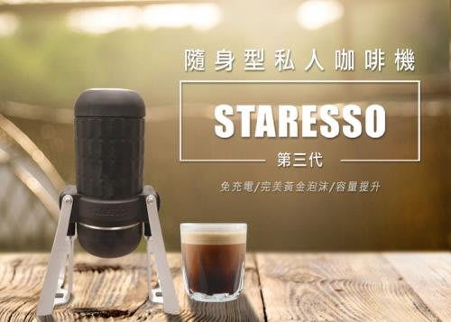 【多塔咖啡】免運 STARESSO 第三代 加大容量 隨行義式咖啡機 登山 露營 免插電 攜帶式 義式咖啡機 保固一年
