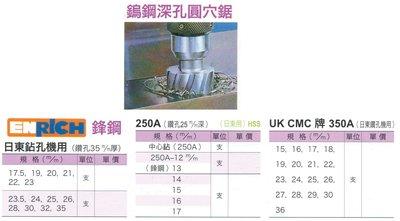 ENRICH 鋒鋼 鎢鋼深孔圓穴鋸 250A/UK CMC牌350A 日東鑽孔機用