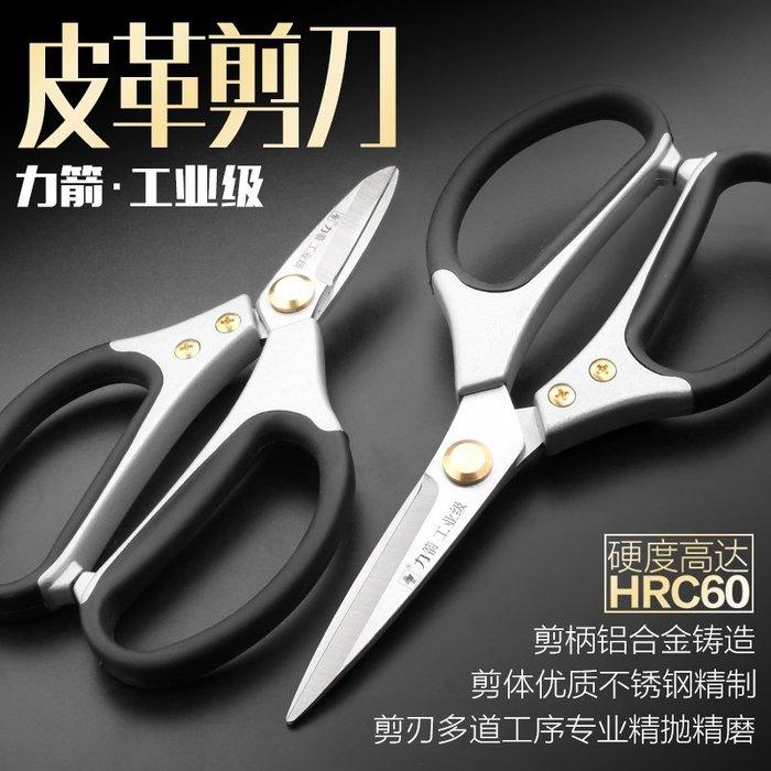 預售款-工業級皮革剪 縫紉剪 家用剪刀 裁布剪#五金工具#五金配件#工具