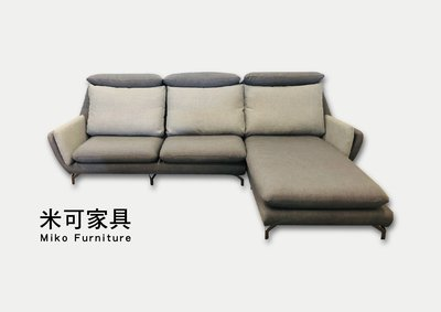 穆加爵L型布沙發 可改尺寸 台灣製造 經典客廳椅 【309 200-009】米可家具