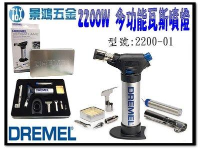 景鴻五金 公司貨 DREMEL 精美 多功能 瓦斯噴燈.電子點火 瓦斯噴火槍 高溫專用 型號2200 含稅價