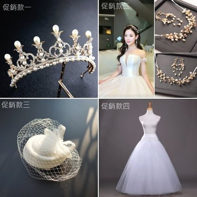 《促銷特價》凡妮莎新娘頭飾.皇冠.小禮帽.髮飾.撐裙襯裙.婚紗禮服自助.新娘飾品髮帶