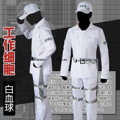 【新品】cosply服裝男工作細胞cos白血球白細胞cos服動漫cospaly服裝全套