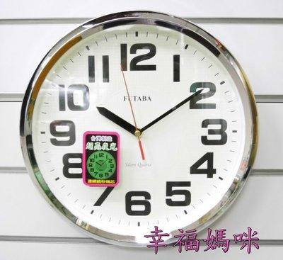 【 幸福媽咪 】網路購物、門市服務 FUTABA 台灣製造 超亮夜光 連續秒針 時鐘 掛鐘 銀框0765