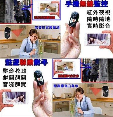 無光夜視迷妳型攝像頭 手機無線遠程監控