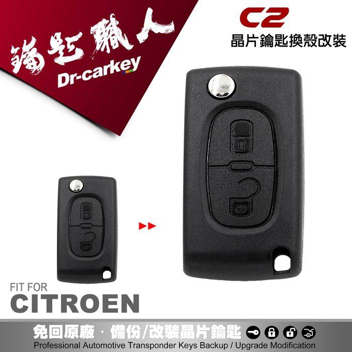 【汽車鑰匙職人】CITROEN C2 C3 汽車晶片遙控器摺疊鑰匙 更換外殼