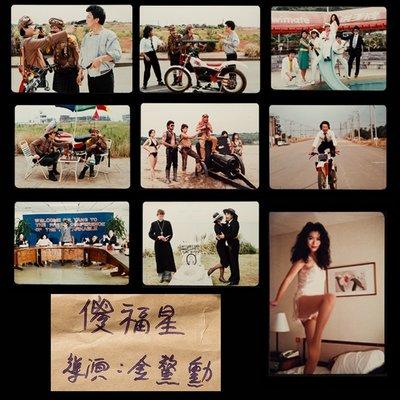 YUCD-傻福星1985年左右-老台灣電影劇照一份(張飛~張瓊姿~倪敏然~可參考)原版-老照片181208-8