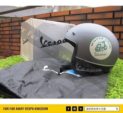 遠的要命偉士王國 Vespa 原廠安全帽 World Day 世界日紀念款 消光灰 義大利製 LX/GTS/GTV/春天