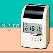 辦公精選款~COPER MT-1 高柏電子打卡鐘 時鐘 考勤機 電子鐘 公司行號 公家機關 台灣製造