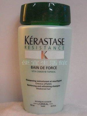 便宜生活館【洗髮精】卡詩 KERASTASE 活力強化髮浴250ML 染燙受損、脆弱髮質專用 全新公司貨 (可超取)