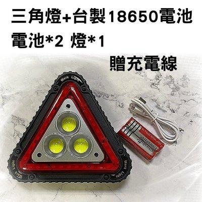 F1C50最新款 高亮度廣角LED三角工作燈 LED手提燈 紅光閃爍 照明露營探照燈 路障警示 緊急照明 路障燈