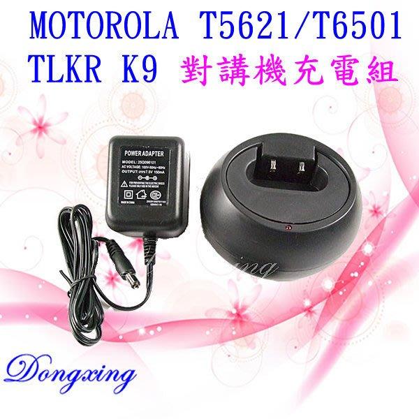 【通訊達人】 MOTOROLA T5621/T6501/TLKR K9 對講機充電組