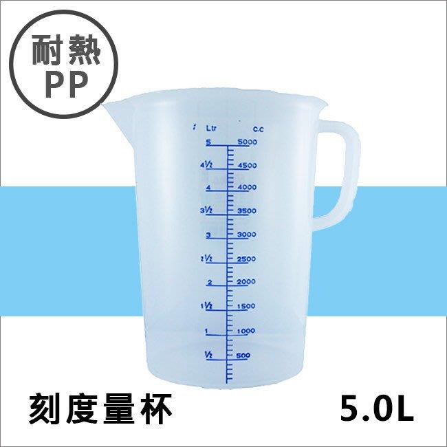 耐熱PP刻度帶把量杯5000ML 塑膠量杯帶手把 實驗室/餐廳/廚房專用 溶劑量杯 調漆杯