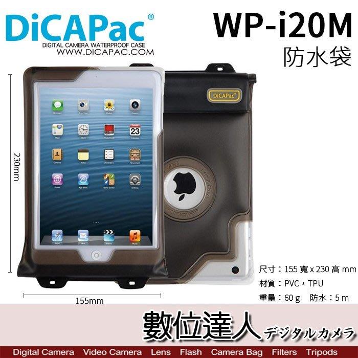 【數位達人】DicaPac WP-i20M WPi20M 平板電腦 Apple iPad Mini 用 防水袋 潛水袋