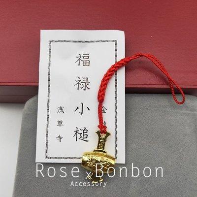 日本淺草寺 福祿小槌 小金鎚 手機吊飾  觀音招財運 御守符  金龍山 包包掛件Rose Bonbon 04