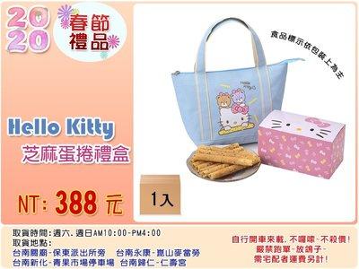 Hello Kitty 芝麻蛋捲禮盒-- 贈kitty熊熊環保袋
