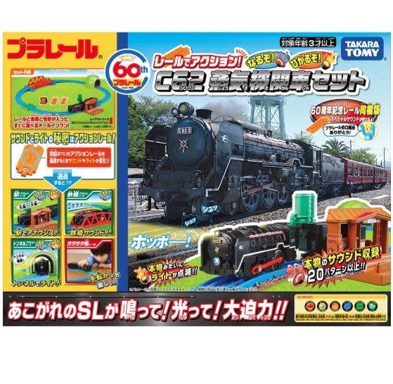 《FOS》日本 TAKARA TOMY 新幹線 鐵道 王國 C62 蒸氣火車 60周年限量 鐵路 玩具 禮物 孩童 新款