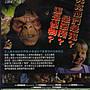 菁晶DVD~ 鬼精靈 重返人間  -二手正版DVD(下標即售)