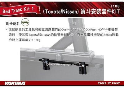 |MyRack|| YAKIMA Bed Track Kit 1 (Toyota/Nissan) 貨斗安裝套件KIT#1