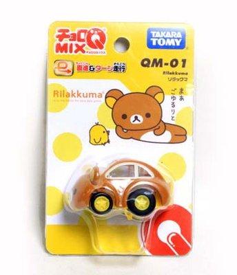 【秉田屋】Takara Tomy Choro-Q 阿Q Mix QM-01 QM01 Rilakkuma 懶懶熊 拉拉熊