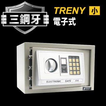 【TRENY直營】三鋼牙-電子式保險箱...