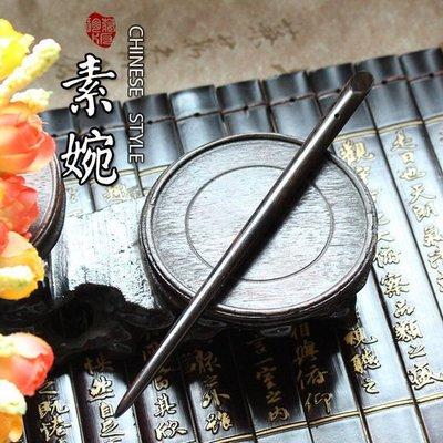 古色古香中國風❈現貨☆手工烏木黑檀木簪☆素婉☆髮簪配件