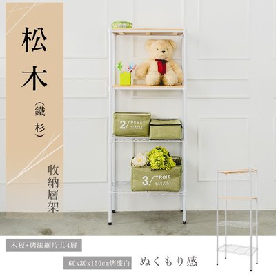 層架【UHO】 60x30x150cm 松木四層烤漆白收納層架