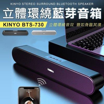 KINYO 多媒體 無線藍芽喇叭 音箱 電腦喇叭 藍芽喇叭 無線喇叭 長條喇叭【G1035】