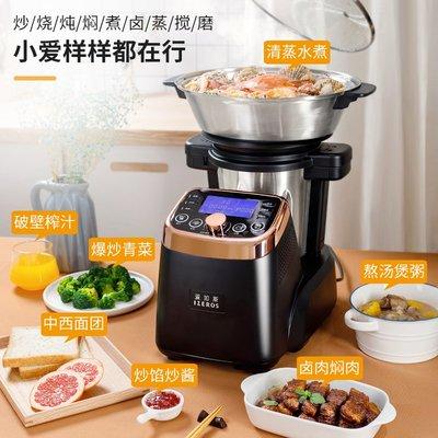 絞肉機小美多功能料理機德國炒菜烹飪機器人美善破壁絞肉廚師機品愛如斯