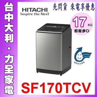 【台中大利】【HITACHI日立】 17KG洗衣機 直立變頻【SF170TCV】來電享優惠