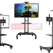 威訊科技電子百貨 AVA1500-60-1P NB可移動式液晶電視立架 40~60適用