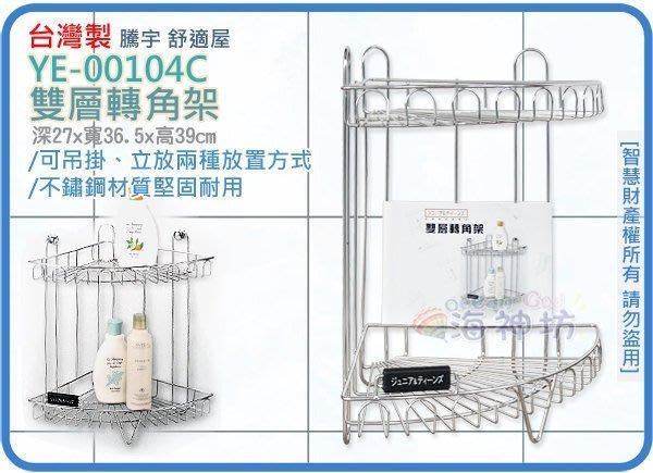 =海神坊=台灣製 TENG YU YE-00104C 雙層轉角架 落地型角落架 沐浴架 收納架 免施工 不鏽鋼 4入免運