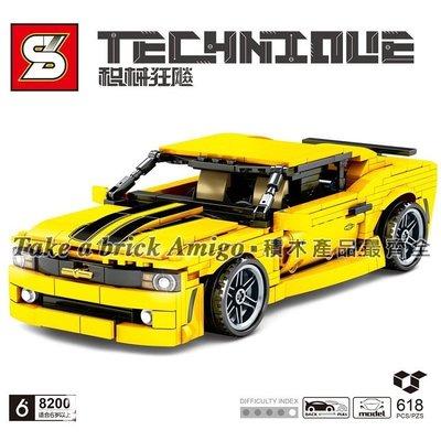 阿米格Amigo│森寶 S牌 SY8200 大黃蜂 迴力車 Camaro 科邁羅跑車 超跑 科技系列 積木 非樂高但相容