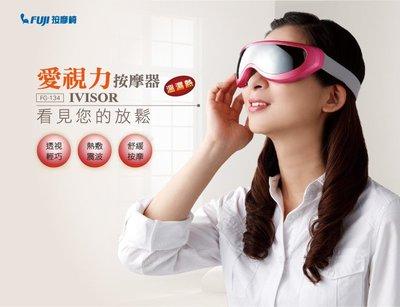 FUJI 愛視力眼部按摩器 FG-134 紫色