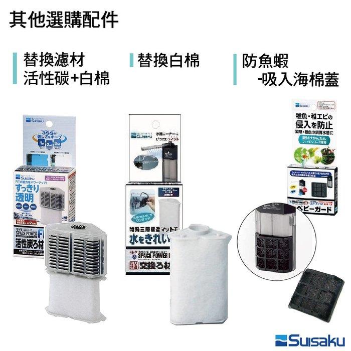 《魚趣館》日本 Suisaku 水作內置過濾器用--替換濾材-活性碳+白棉