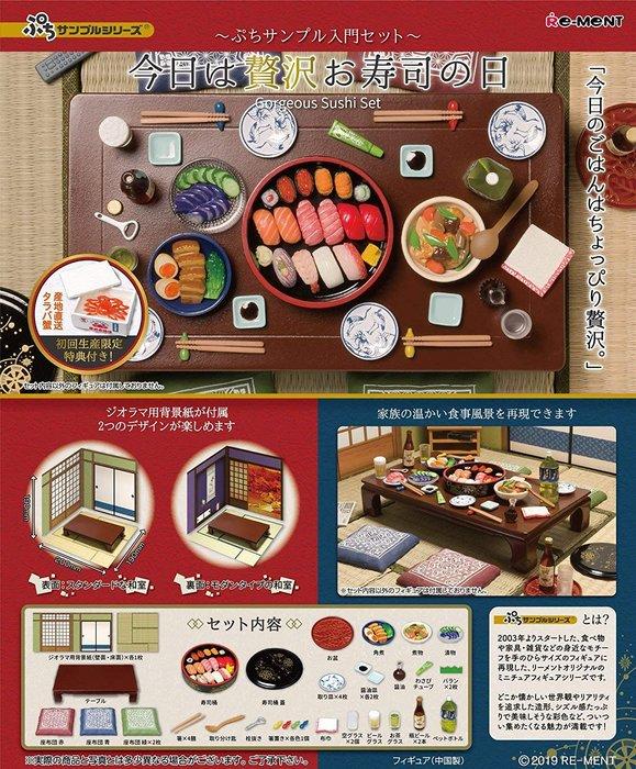 《FOS》日本 Re-Ment 奢侈吃壽司日子 壽司 袖珍 盒玩 食玩 玩具 禮物 收藏 2019新款 熱銷