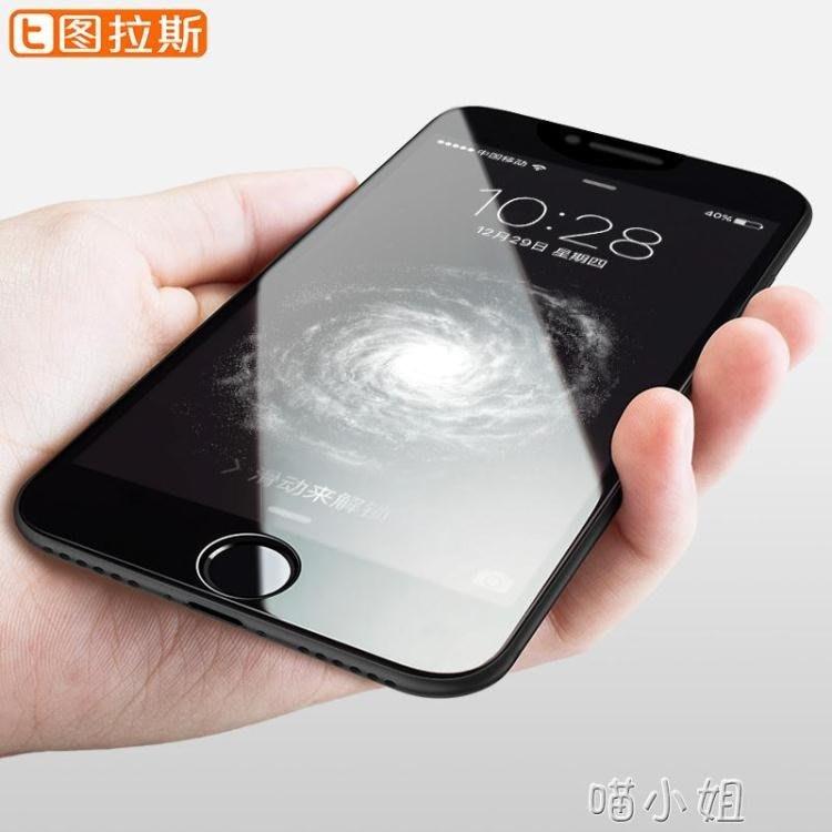 iPhone7鋼化膜蘋果7Plus全屏全覆蓋3D全包P貼膜i7抗藍光手機Puls  西城集市