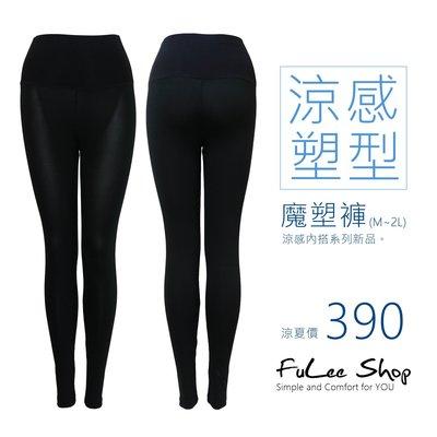 涼感塑型褲 雕塑顯瘦 內搭褲 修飾小腹...