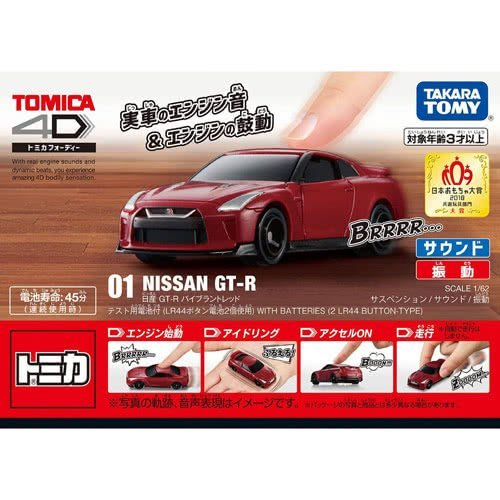 TOMICA 4D 小汽車 01 日產GT-R Red