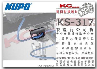 凱西影視器材【KUPO KS-317 托盤用 L型線材固定板 】適用 KS-303B 配件 線夾 穿線孔 傳輸線 固定座 台北市