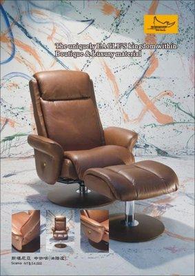 英國鷹牌 斯堪尼亞(Scania ) 歐洲大公牛皮 咖啡 躺椅/休閒椅/沙發躺椅