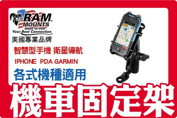 PaPa購【機車專用】RAM MOUNT 車架 手機架 9mm款 gogoro PGO tigra CUXI 後照鏡適用