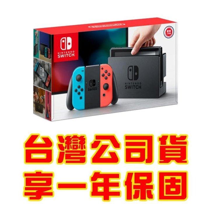 12月1號上市 現貨 台灣公司貨 Nintendo Switch NS 任天堂主機 紅藍款【板橋魔力】