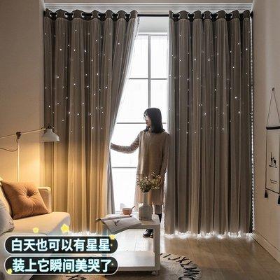 窗簾 網紅ins窗簾遮光北歐簡約客廳紗簾2020新款鏤空星星飄窗臥室少女 居家家QMO237