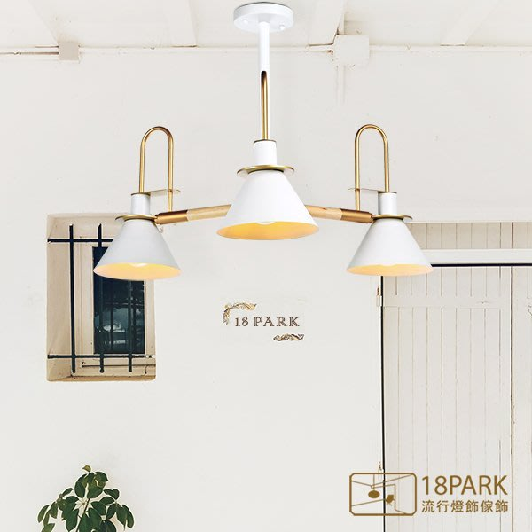 【18Park 】摩登時尚 Home [ 在家吊燈-3燈(白) ]
